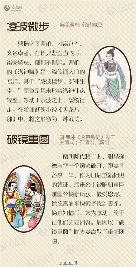 国人要熟知的十八个传统典故 - 候鸟公寓 - 海之家老年网