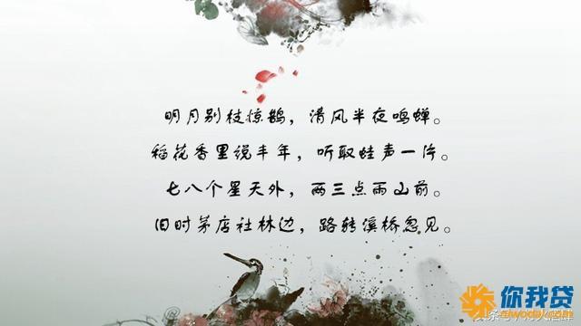 【诗词欣赏】辛弃疾生物10首,你都读过?题v生物初中苏教版诗词图片